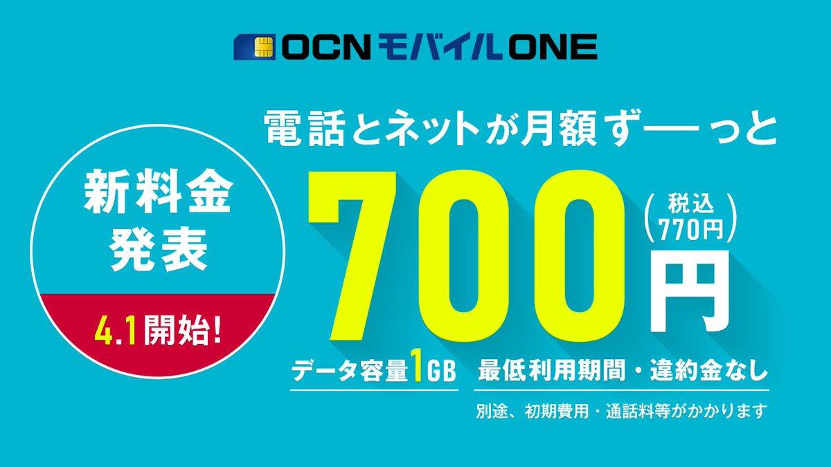 OCNモバイルONEの新料金まとめ!メリット&デメリット